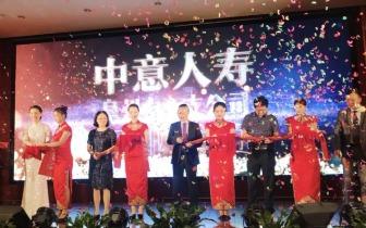 中意人寿泉州中心支公司举行开业庆典活动 泉州市人身