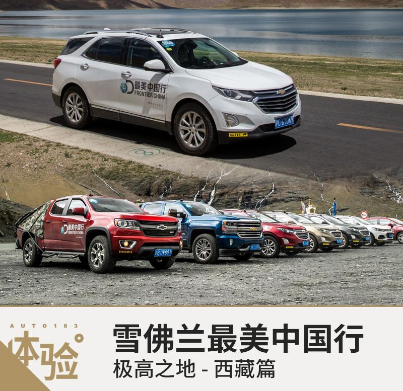 2018雪佛兰最美中国行 - 极高之地西藏篇