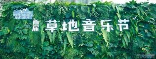 临沂首届草地音乐节 | 完美落幕!