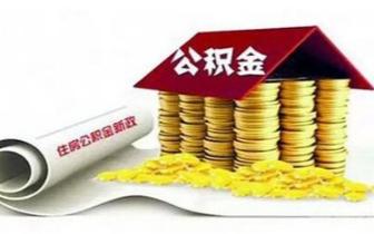 南昌规范公积金提取管理工作 违规提款将受限