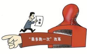 """全区""""一事通办""""改革工作推进会在桂林市召开"""
