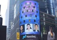 TokenSky 品牌登陆纽约时代广场纳斯达克大屏
