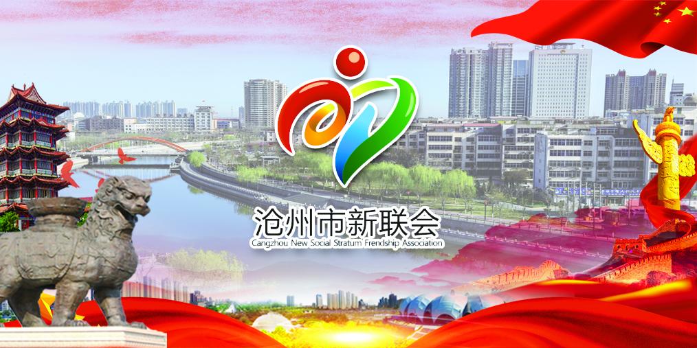 沧州市新的社会阶层人士联合会