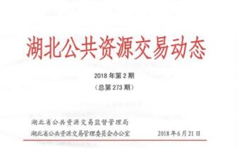 湖北省公共资源局推广潜江市市民监督员经验