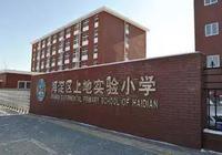 2018年北京海淀重点小学:上地实验小学