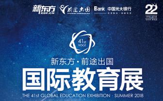 聚焦第41届新东方国际教育展 成就留学梦想