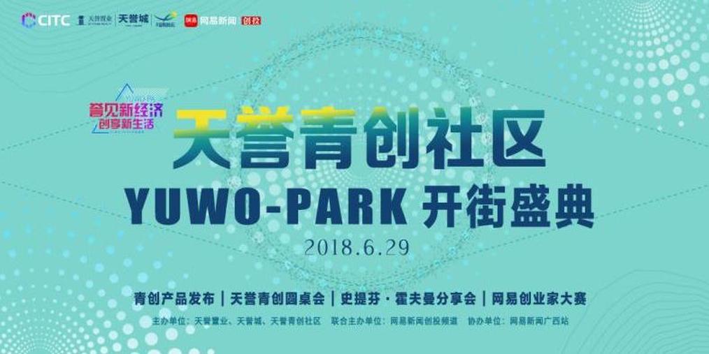 南宁天誉城YUWO-PARK开街盛典