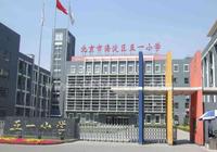 2018年北京海淀重点小学:五一小学(本部)