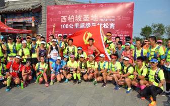 2018西柏坡圣地100公里超级马拉松视频出炉!