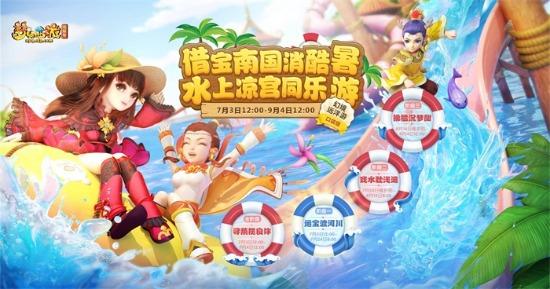 层层惊喜呼之欲出 《梦幻西游》电脑版2018暑假活动活动酷爽上线