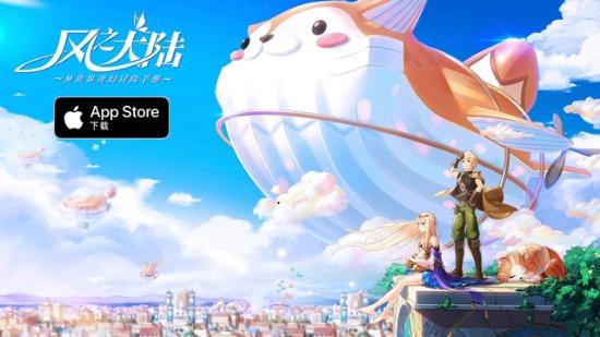 《风之大陆》今日App Store首发 AR捉宠上线
