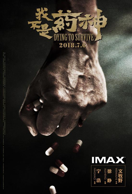 我不是药神IMAX专属海报