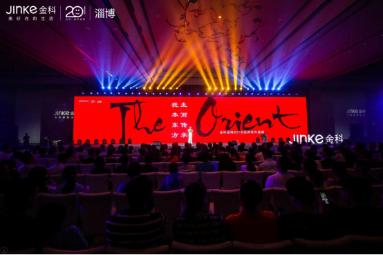 致敬齐都丨金科淄博2018品牌发布盛典完美呈现    同生