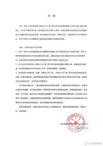毛不易公司发声明回应其疑侵权:拒绝恶意捆绑