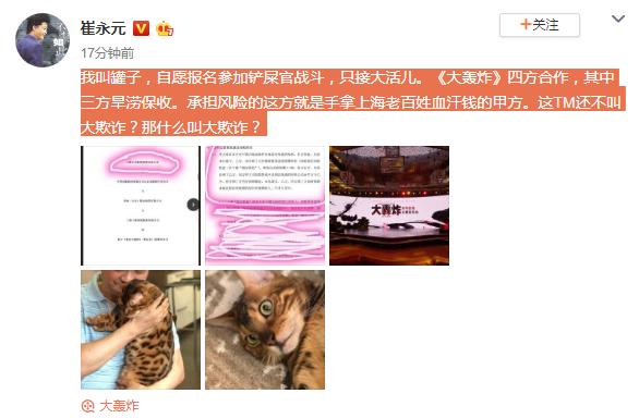 崔永元晒《大轰炸》合同:拿老百姓的钱承担风险