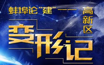 """蚌埠论建——高新区 """"变形记""""系列报道"""