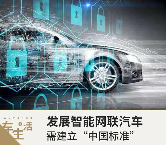 发展智能网联汽车需建立健全中国标准