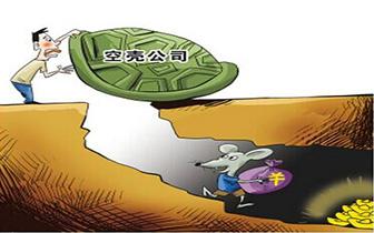 上海规范企业购房 打击空壳公司炒房