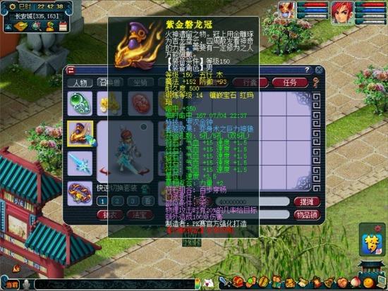 天降顶尖账号随你飞?梦幻西游电脑版全民PK争霸赛体验服探班