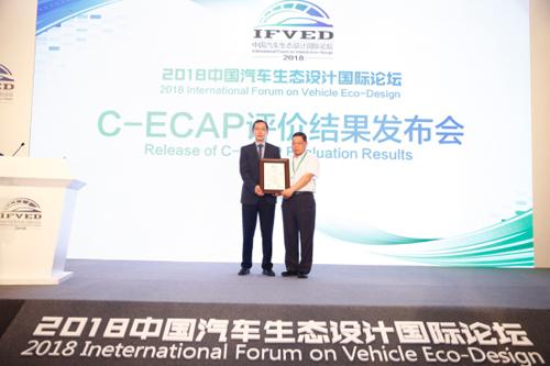 (C-ECAP管理中心为一汽-大众汽车有限公司颁发认证证书)