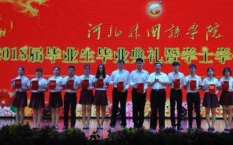 河北外国语学院毕业典礼 校长为毕业生拨穗、授学位