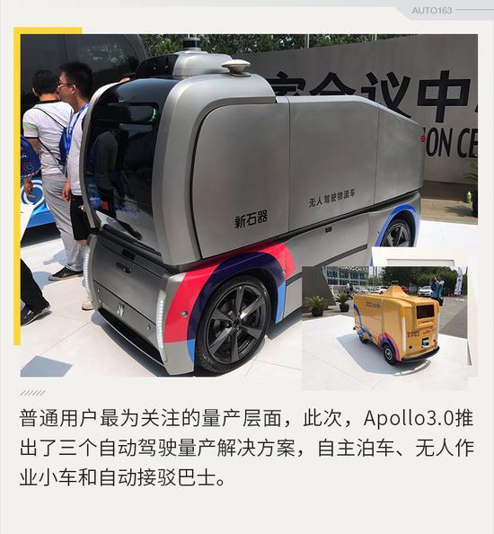 开启自动驾驶量产时代 详解百度Apollo3.0