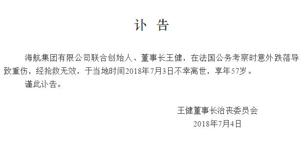海航集团董事长王健在法国意外跌落去世