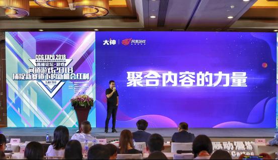 聚合内容的力量 网易大神亮相CCG EXPO高峰论坛