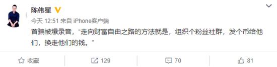 陈伟星:李笑来被曝录音自证骗子本质