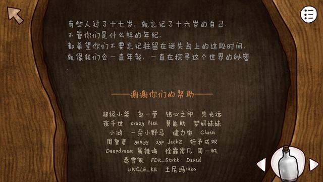 时空交错的国产解谜佳作 《迷失岛2:时间的灰烬》简评