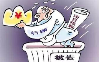 合浦县总工会原副主席涉嫌行贿被移送审查起诉