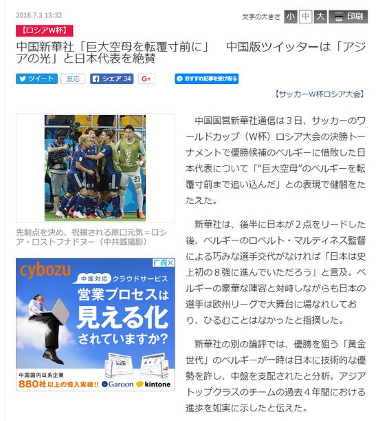 中国称赞日本队获日本网友回应:下届世界杯一起参加