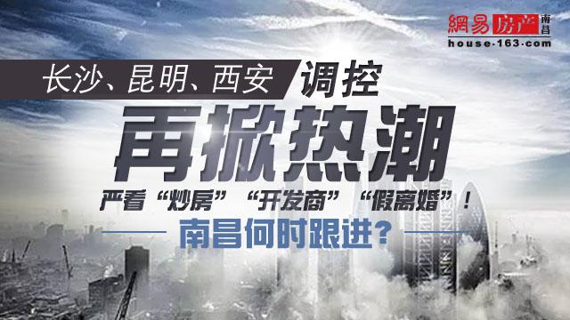 """长沙、昆明、西安调控再掀热潮,严看""""炒房""""""""开发商"""