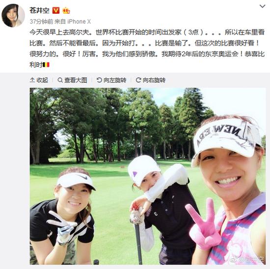 苍井空:日本队很努力!厉害!我很骄傲!期待东京奥运