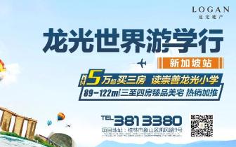 龙光世界游学行再起航,价值万元新加坡亲子游名额免费