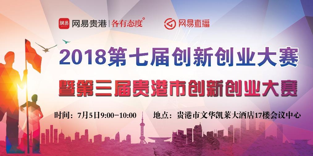 第三届贵港市创业创新大赛