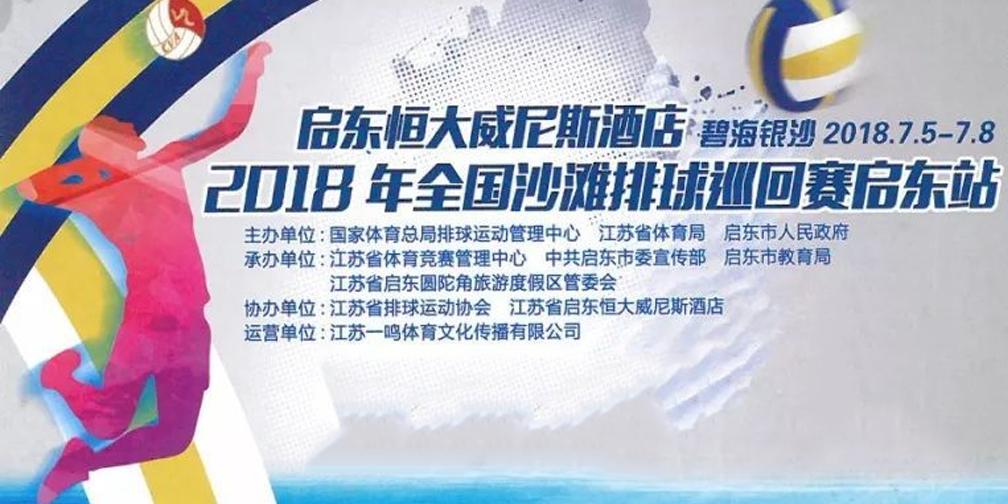 2018年全国沙滩排球巡回赛启东站开幕式