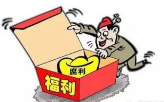 南昌西湖区疾控中心主任变相公款旅游 违规发放津贴