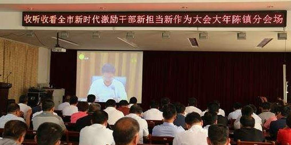 山东省新时代激励干部新担当新作为大会召开