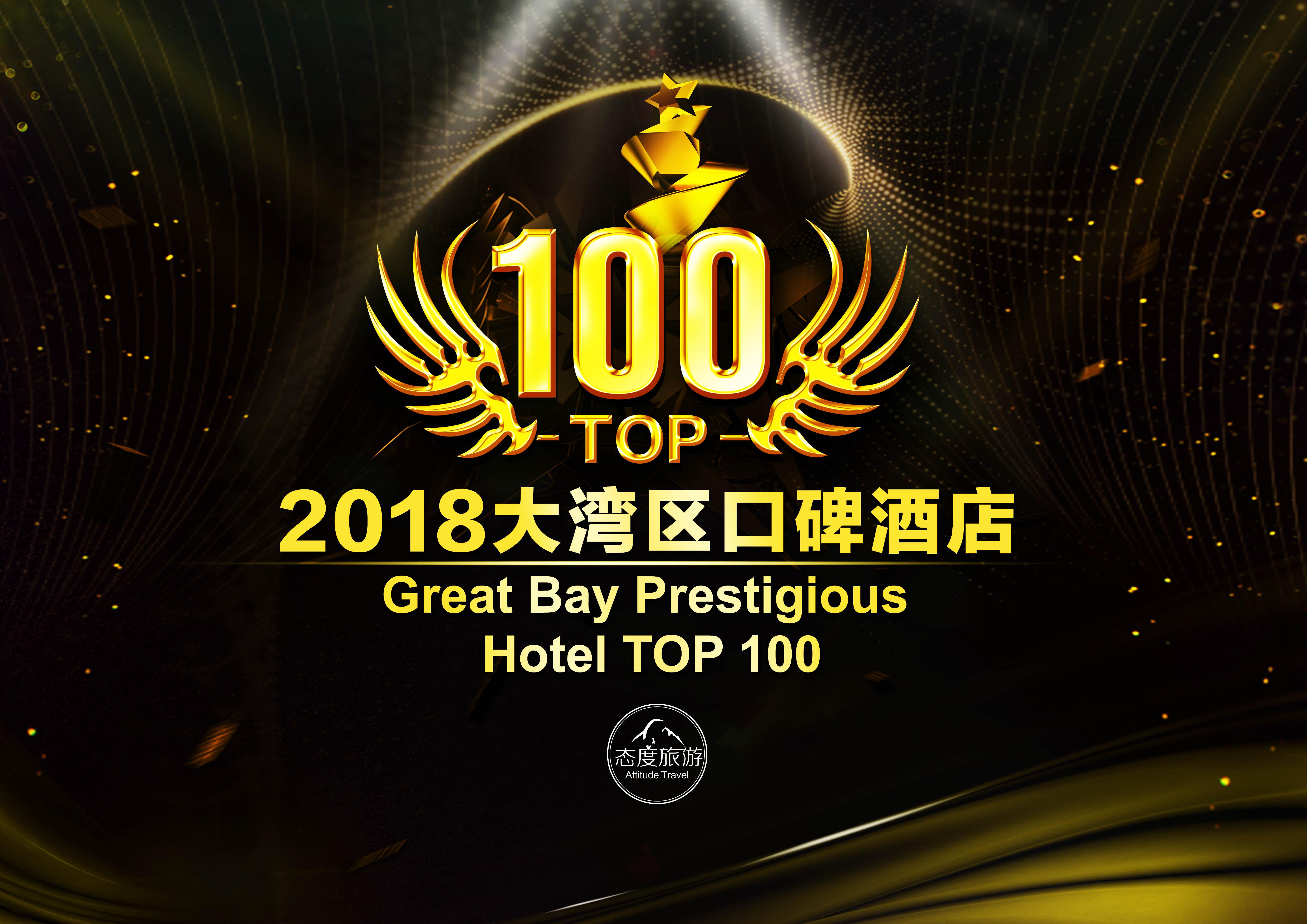 2018粤港澳大湾区口碑酒店Top100评选活动正式启动 | 选出最