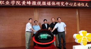 河北省:高校首个微媒体研究中心成立