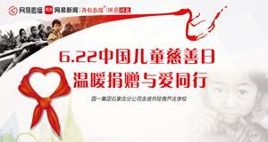6.22中国儿童慈善日 温暖捐赠与爱同行