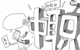 """南昌中职学校招生""""六个严禁"""" 不得无计划招生"""