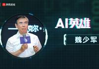 专访魏少军:做AI芯片勿自欺欺人 架构创新很关