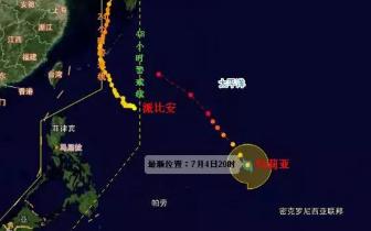 """第8号台风""""玛莉亚""""生成了 会影响福建吗?"""