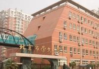 2018年北京东城区重点小学:北京市崇文小学