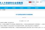 福音!36种谈判药的仿制药纳入北京医保