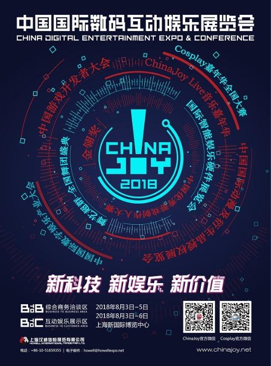 2018年第十六届ChinaJoy新闻发布会即将召开