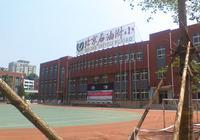 2018年北京海淀重点小学:石油附小