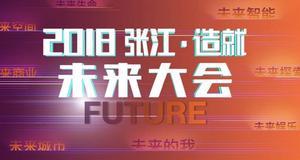 报名 | 2018张江·造就未来大会